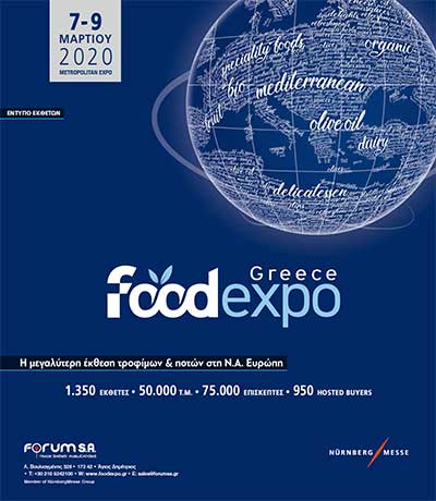 FOODEXPO 2020 ΈΝΤΥΠΟ ΕΚΘΕΤΩΝ