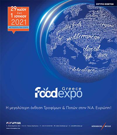Έντυπο εκθετών FOOD EXPO 2021