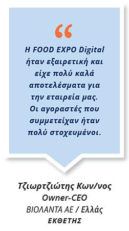 Κων/νος Τζιωρτζιώτης, ΒΙΟΛΑΝΤΑ ΑΕ